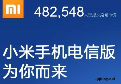 疯狂雷军 疯狂小米 CDMA电信版小米手机 最后定价1999元!!! 超48万预定