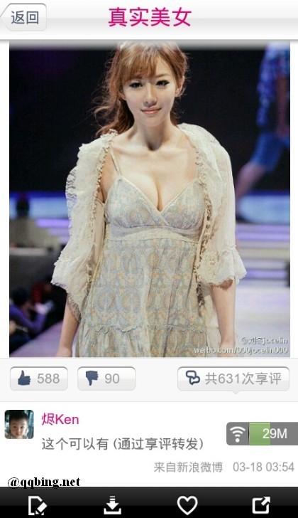 安卓真实美女1.2版 每天分享100位真实的美女 美女图片社交平台