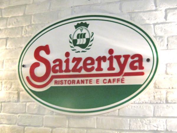 美麗華薩利亞餐廳