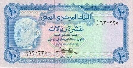 العملات اليمنيه النسخه الكامله 029.jpg