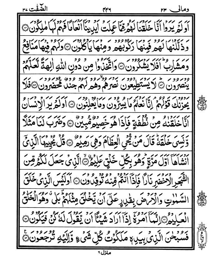 Surah Yaseen Page 06