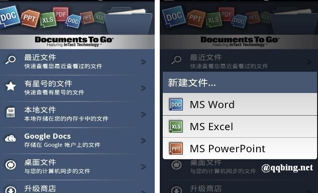 安卓手机必备办公软件Documents To Go 3.004(1255)付费破解版 word excell android平台