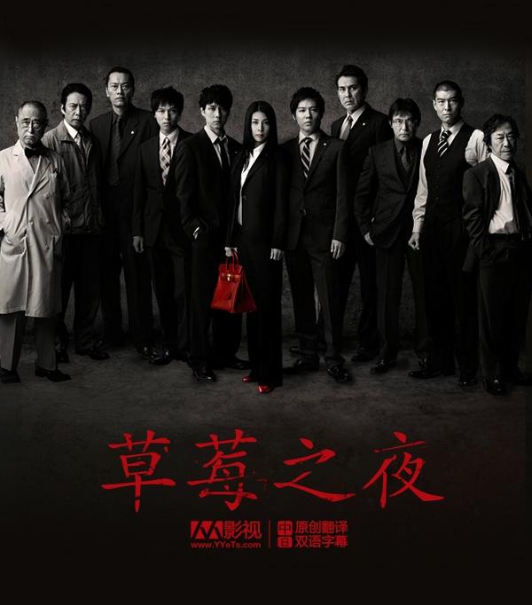 草莓之夜 2012 热播日剧案情侦探剧
