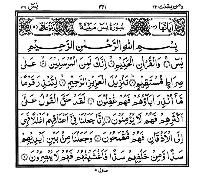 Surah Yaseen Page 01