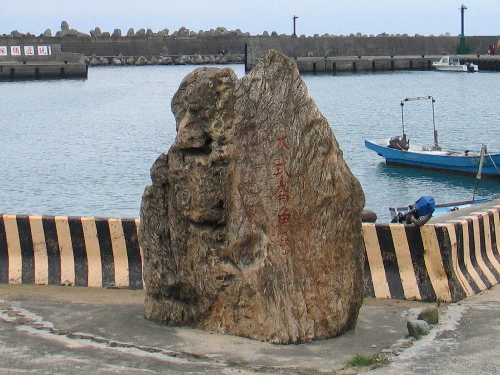 大武崙漁港