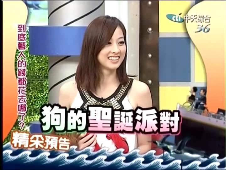 康熙来了20120217 小S主持 魏蔓 杨雅筑  从从 宝咖咖 林智贤来了