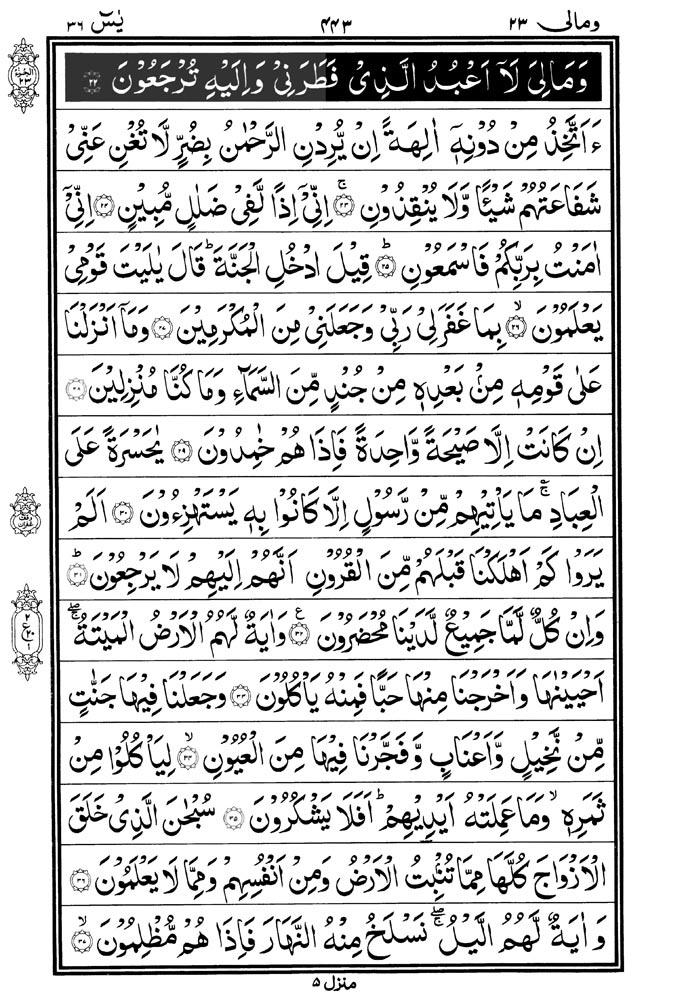 Surah Yaseen Page 03
