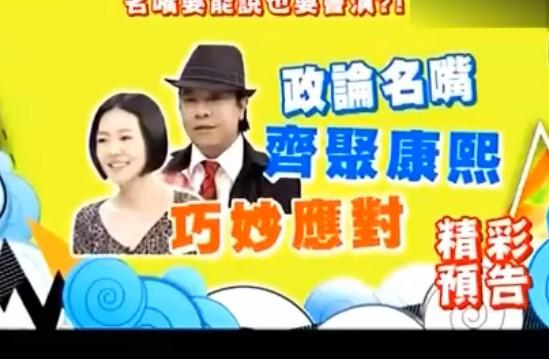 康熙来了20120720 台湾知名记者电视名嘴们来了