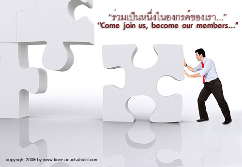 Komsunudsahakit-Recruitment opportunities
