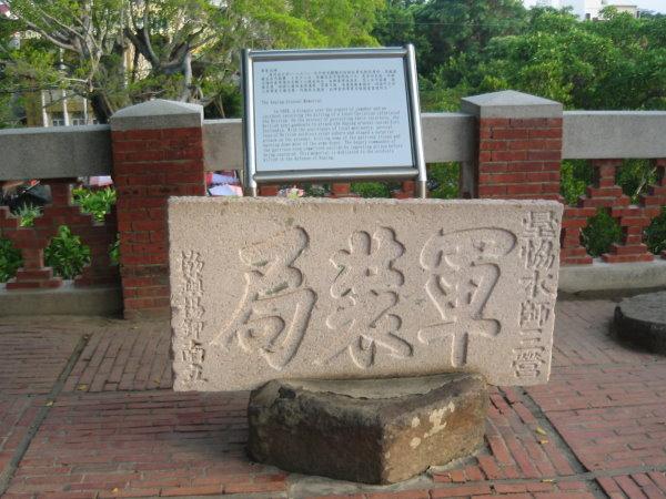 熱蘭遮城(安平古堡)