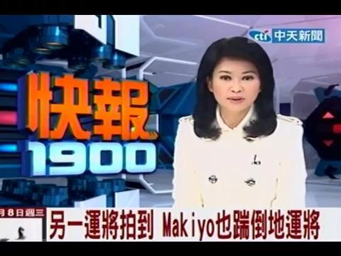 艺人Makiyo打人事件最新进展 Makiyo疑似踹人被拍 警方开展调查