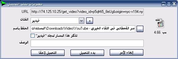 طريقة اليوتيوب Youtube التسجيـــل الرفـــــع