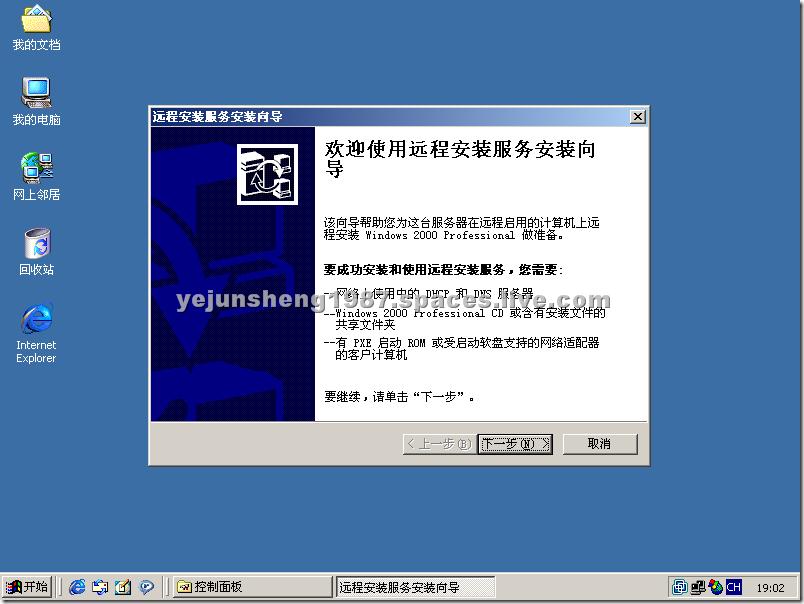 windows2000路由和远程服务.bmp206