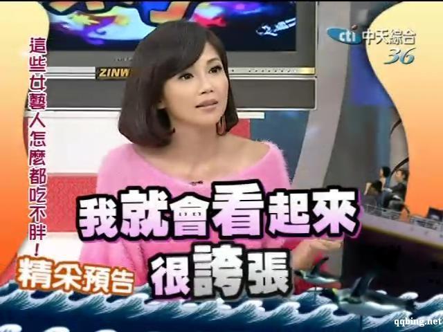 康熙来了20111120 这些女艺人怎么吃都吃不胖?!钟欣怡、林又立、曲家瑞、林若亚、小甜甜来了