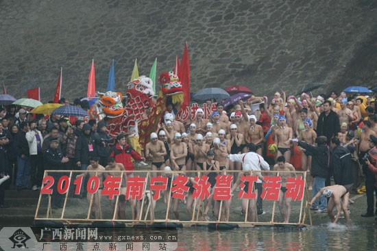 Nanning Winter Swim
