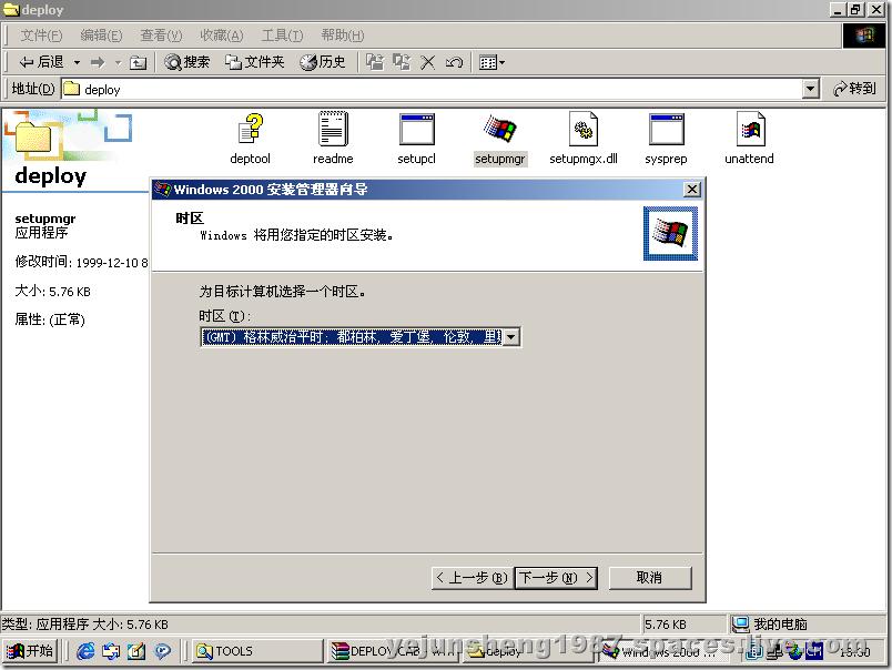 windows2000路由和远程服务.bmp196