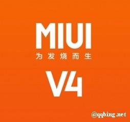 小米手机最新系统MIUI V4 的常见问题及解决方案