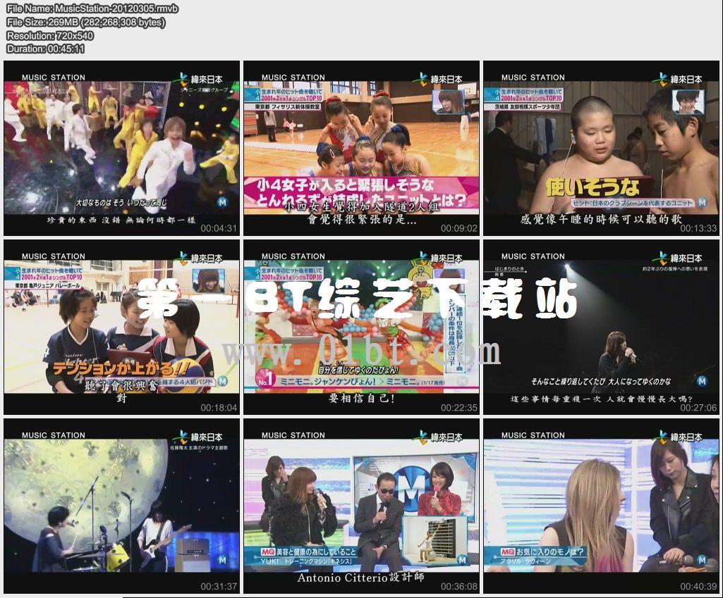 musicstation-20120305期下载