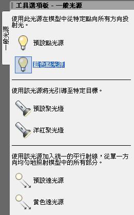 [分享]空心實體內放入光源 - 頁 2 J0321-2