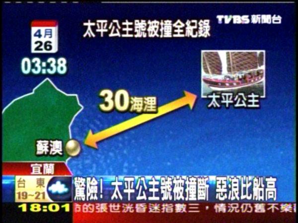 太平公主號(翻拍自TVBS新聞畫面)