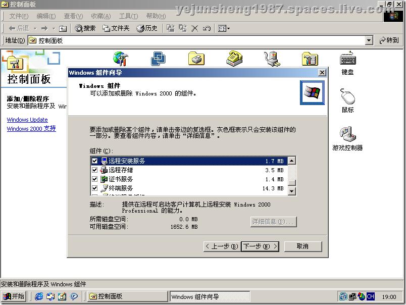 windows2000路由和远程服务.bmp207