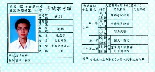 98年預官准考證