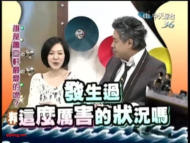 康熙来了20120116 谁是萧亚轩最爱的吻?萧亚轩、王阳明、B2、张兆志