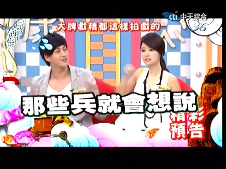 康熙来了20120705  陈建斌、林心如、黄维德、何润东来了