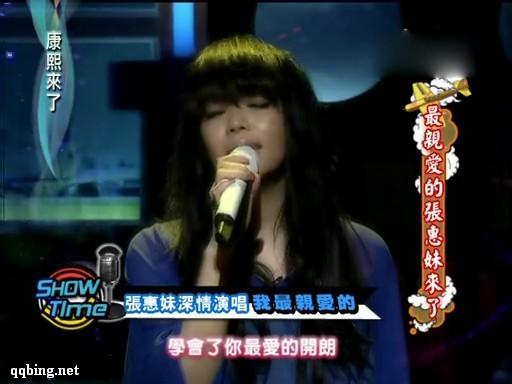 阿妹张惠妹 唱歌不动真感情……