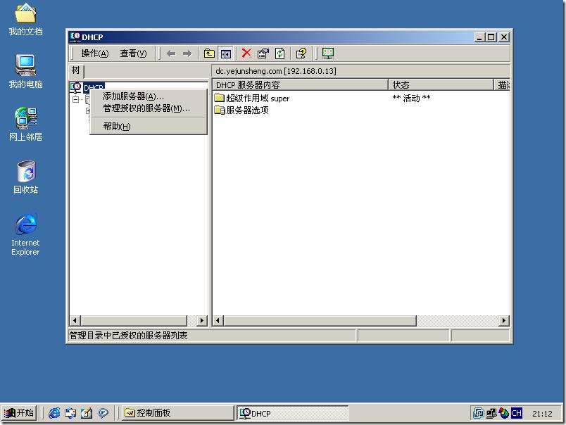 windows2000路由和远程服务.bmp217
