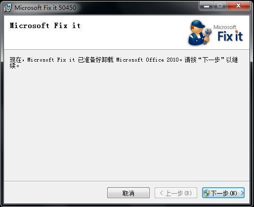 Office 2010卸载工具