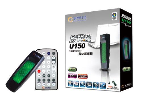 康博U150數位電視棒