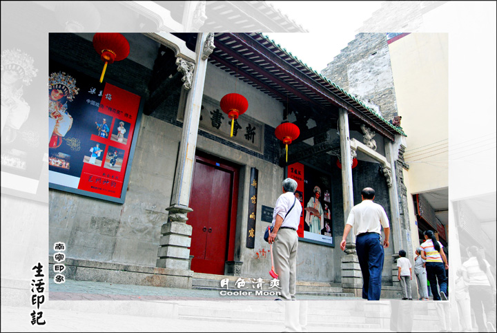Xin hui Shu Yuan:One of the old opera theater in Nanning