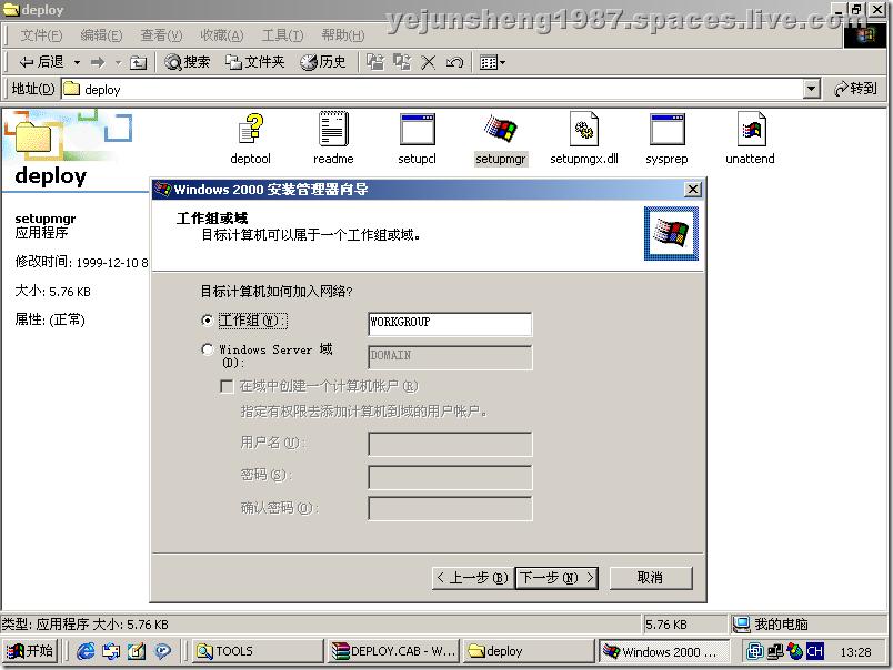 windows2000路由和远程服务.bmp195