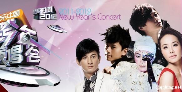 2012湖南卫视跨年演唱会 在线观看 精彩在线 大腕云集