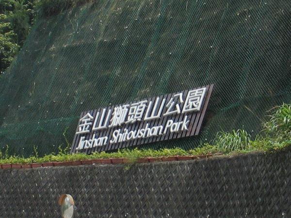 金山獅頭山公園