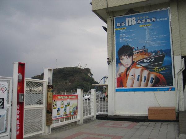 一港口安檢所