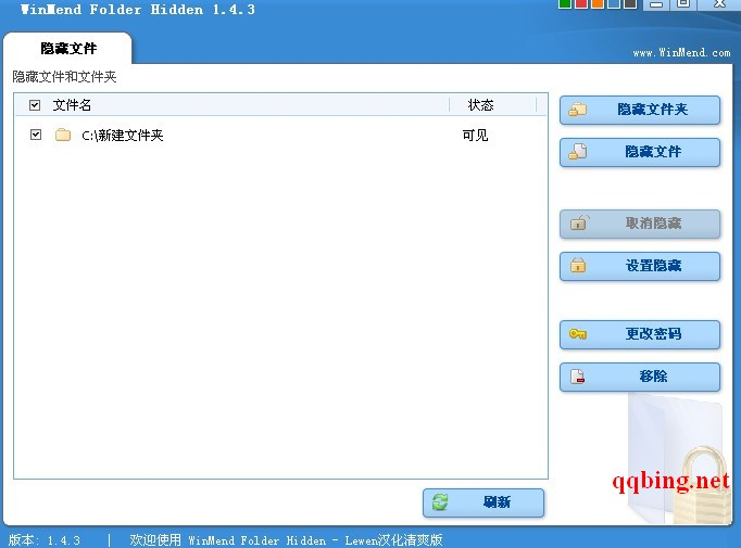 FolderHidden_1.43_Single简体中文绿色版 windows文件夹隐藏加密工具