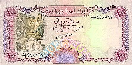 العملات اليمنيه النسخه الكامله 051.jpg