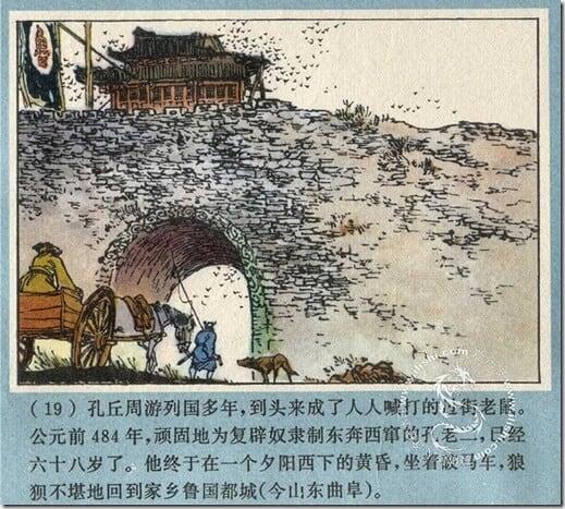 连环画:孔老二罪恶的一生 - 猴子望太平 - 猴子望太平