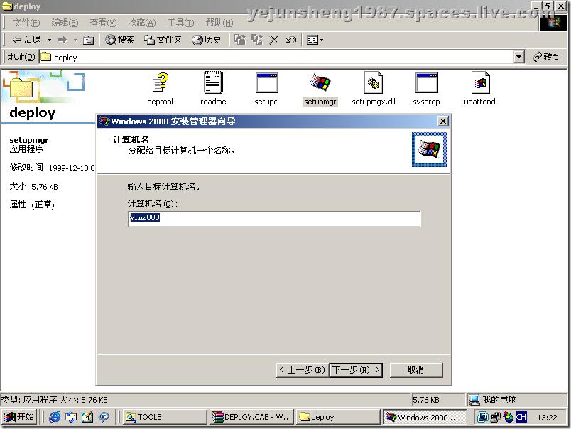windows2000路由和远程服务.bmp191