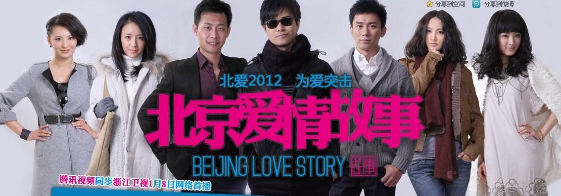北京爱情故事全集 热播剧 迅雷下载  bt种子