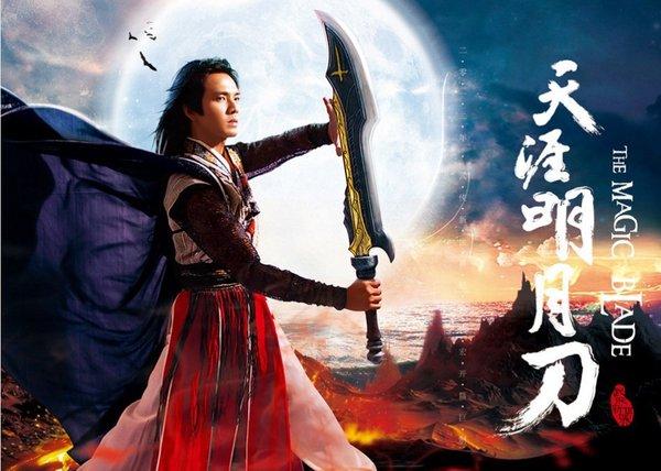 天涯明月刀  2012湖南卫视夏季武侠热播剧 钟汉良 张檬领衔