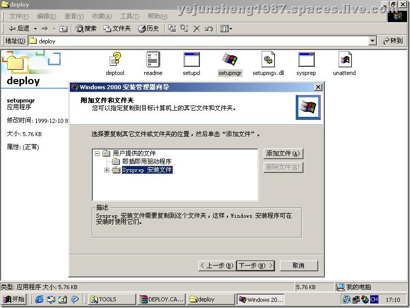 windows2000路由和远程服务.bmp199