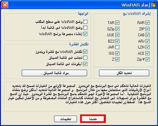 كل ماتود معرفته عن برنامج الوينرار WinRar 2
