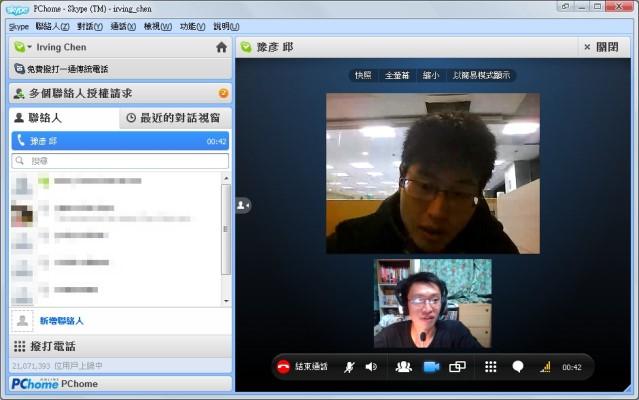 Skype視訊