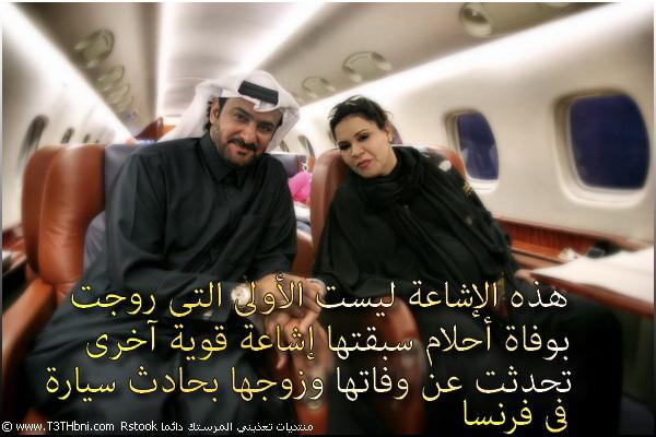احلام وزوجها مبارك الهاجري ,احلام