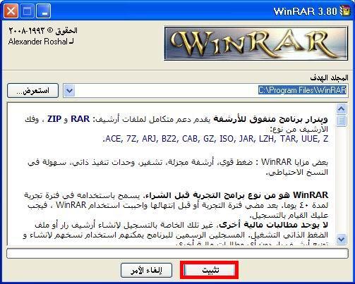 كل ماتود معرفته عن برنامج الوينرار WinRar 1