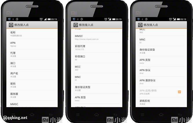 小米手机联通用户无法上网收发彩信解决方案