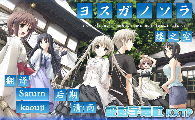 Yosuga No Sora [ Subtitle Indonesia ]